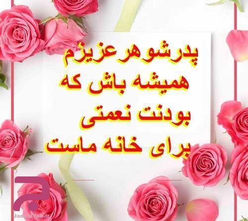 روز پدر همسرم مبارک