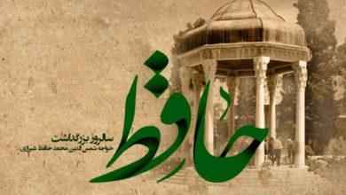 تاریخ دقیق روز بزرگداشت حافظ در تقویم سال ۹۹ چه روزی است ؟