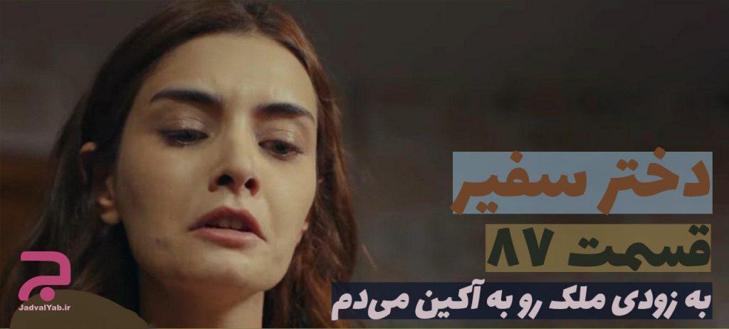 قسمت ۸۷ سریال ترکی دختر سفیر