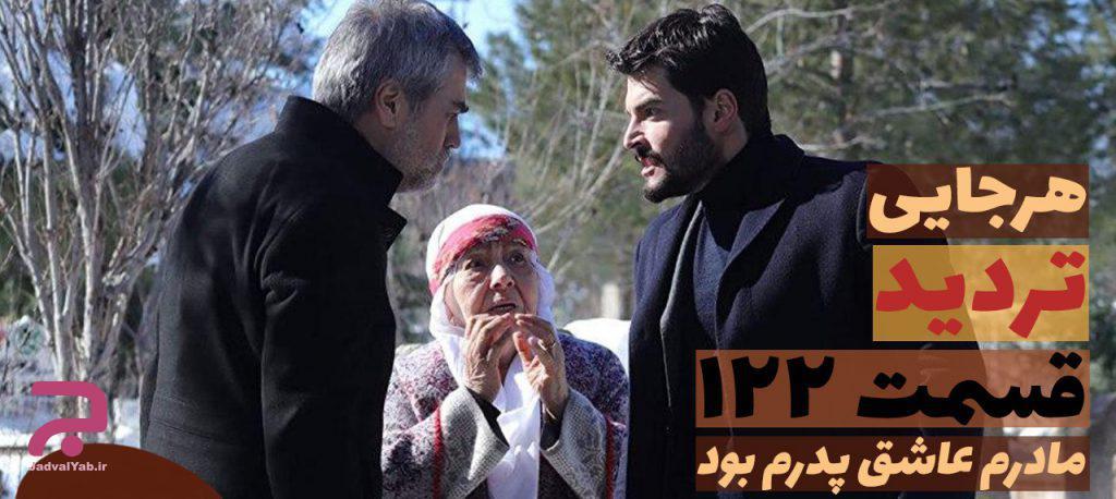 قسمت ۱۲۲ سریال ترکی تردید (هرجایی)