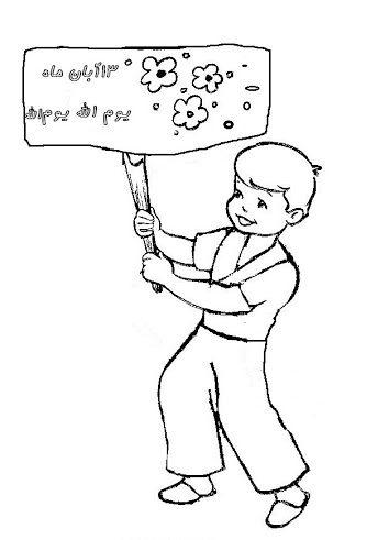 نقاشی های کودکانه برای روز جهانی دانش آموز
