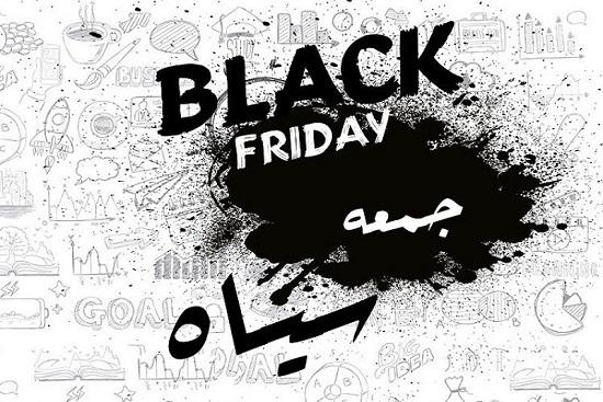 تاریخ دقیق روز جمعه سیاه ( بلک فرایدی)در تقویم سال ۹۹ چه روزی است؟