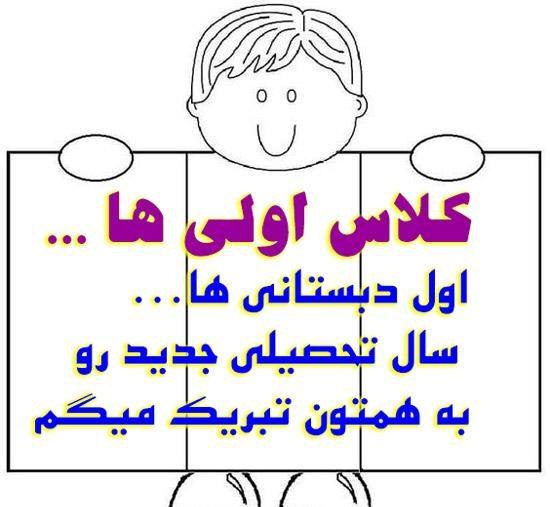 متن تبریک کلاس اولی ها / اس ام اس کلاس اولی شدنت مبارک