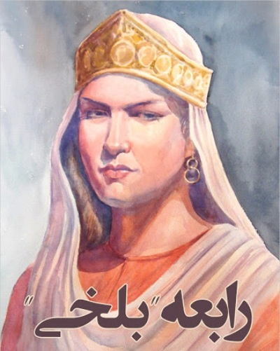 زندگینامه رابعه بلخی مادر شعر فارسی