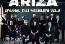 سریال ترکی علیرضا (دردسرساز)